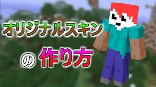 【pc版マイクラ】スキンの作り方&変え方【赤髪のとも】