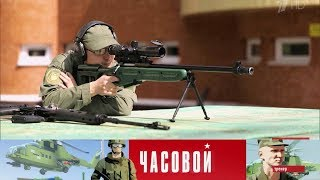 Часовой - Стрелковое оружие: испытание. Выпуск от 09.09.2018