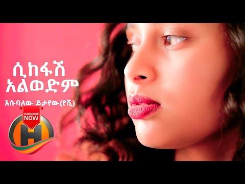 Esubalew Yitayew – Sikefash Alwedim | ሲከፋሽ አልወድም – New Ethiopian Music 2019 (Official Video)