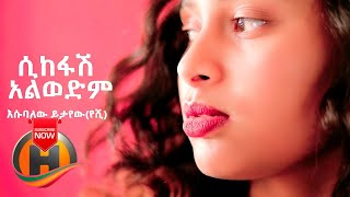 Esubalew Yitayew - Sikefash Alwedim | ሲከፋሽ አልወድም - New Ethiopian Music 2019 (Official Video)