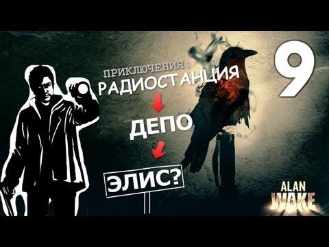 Alan Wake - Радиостанция и Депо - [Русская Озвучка] [Серия 9]