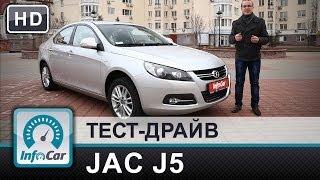 JAC J5 - тест-драйв InfoCar.ua (Джак J5)