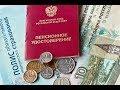 Как изменится жизнь россиян: 5 законов в 2018 году