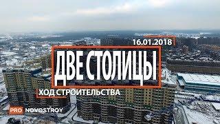 """ЖК """"Две столицы"""" [Ход строительства от 16.01.2018]"""