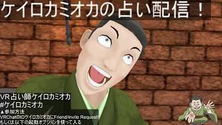 [LIVE] ケイロカミオカの占い配信!