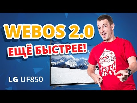 Обзор телевизоров LG 8 серии 2015 года ✔  (LG UF850V, LG UF853V)
