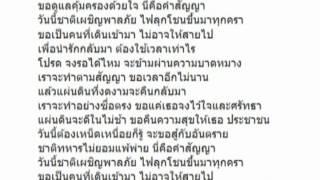 เพลง คืนความสุขให้ประเทศไทย