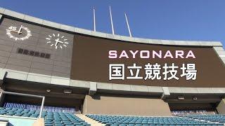 SAYONARA 国立競技場