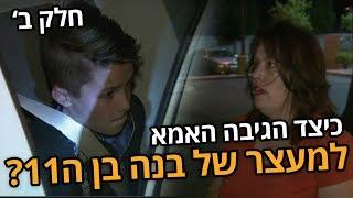 כיצד הגיבה אמו של הילד בן ה11 לאחר שעישן, גנב ושבר חלונות? חלק ב'