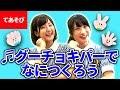 【♪うた】グーチョキパーでなにつくろう【手あそび・こどものうた】Japanese Children's Song