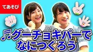 【♪うた】グーチョキパーでなにつくろう【手あそび・こどものうた】Japanese Children's Song thumbnail