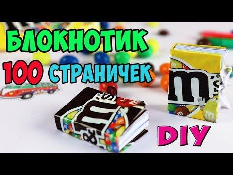 DIY Блокнотик M&M's своими руками | Простой способ из тетрадки и коробочки