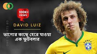 ভাগ্যের কাছে হেরে যাওয়া এক ফুটবলার - What happened to David Luiz ?? [ Brazilian Footballer ]