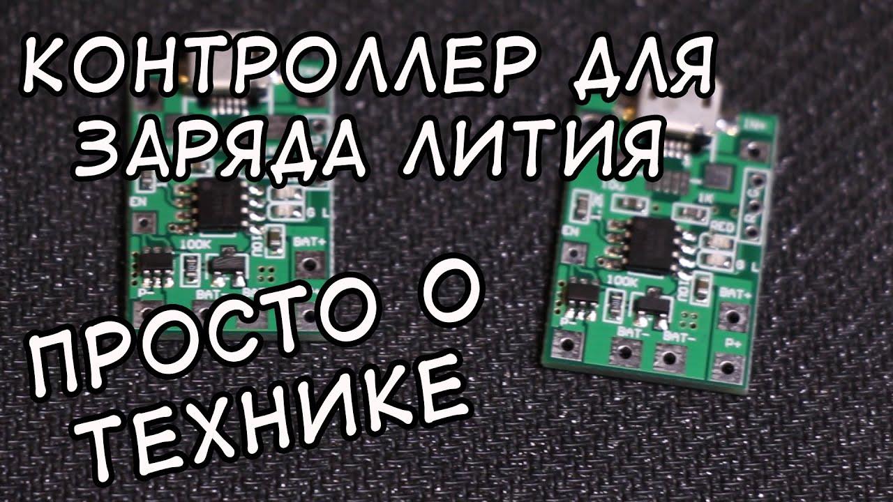 Контроллер для заряда li-ion аккумуляторов с защитой обзор youtube.
