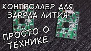 Контроллер для заряда Li-ion аккумуляторов с защитой - Обзор(Обзор компактного контроллера для заряда Li-ion аккумуляторов с защитой Ссылка на Али - http://bit.ly/1B4XuaS (продавец..., 2015-03-19T14:06:19.000Z)
