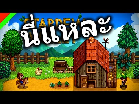 Make [นี่แหละ] - Stardew Valley Pictures
