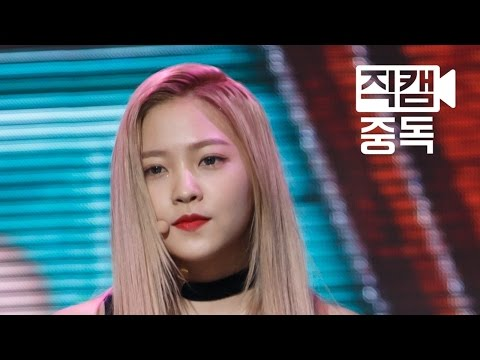 [Fancam] Yeri of Red Velvet(레드벨벳 예리) Cool Hot Sweet Love @M COUNTDOWN_160317 EP.40
