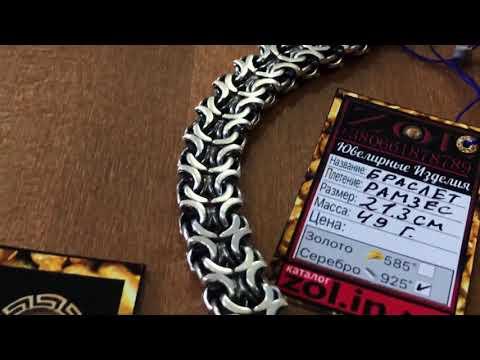 Серебряный браслет 925 пробы . Рамзес 49 грамм
