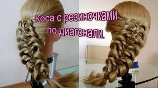 Коса с резиночками по диагонали. Коса без плетения. Видео-урок. Hair tutorial.
