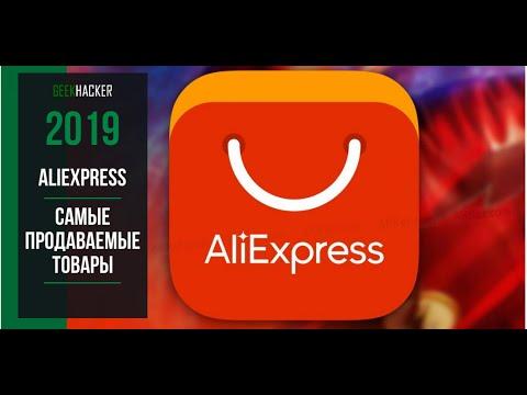 4 лучших товара с AliExpress 2020, Крутые товары с Алиэкспресс,  товары из китая