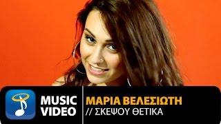 Μαρία Βελεσιώτη - Σκέψου Θετικά   Maria Velesioti - Skepsou Thetika (Official Music Video HQ)