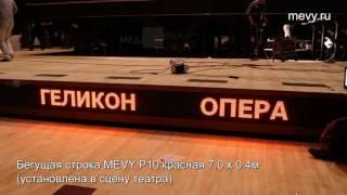 видео Светодиодные бегущие строки в Москве