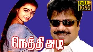 Tamil Comedy Movie | Nethiyadi | Pandiyarajan,Amala,Vasnavi | Tamil Full Movie HD