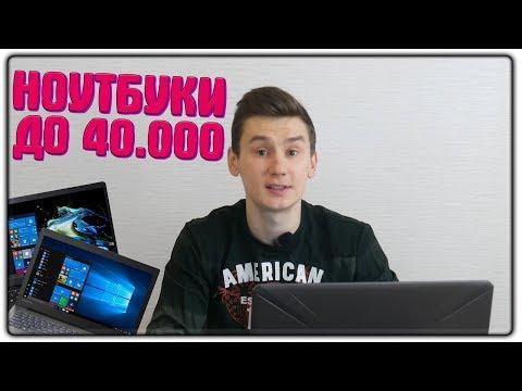 БЮДЖЕТНЫЕ ИГРОВЫЕ НОУТБУКИ ДО 40000 РУБЛЕЙ | 2020