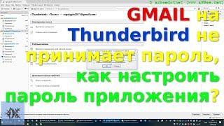 GMAIL на Thunderbird не принимает пароль, как настроить пароль приложения?