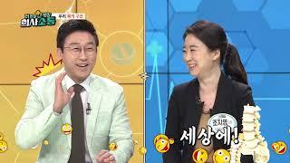 목디스크! 강북우리들병원 신경외과 조지영 원장