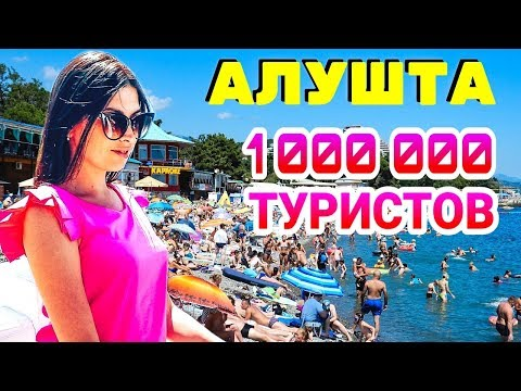 Крым Алушта 2019. Миллион туристов за сезон. Есть МЕТРО? Набережная, цены, пляжи в Алуште.