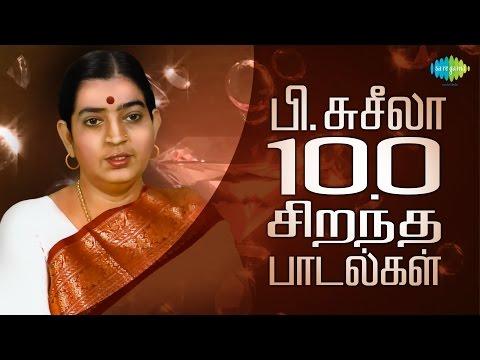 P. Susheela - Top 100 Tamil Songs | பி.சுசீலா - 100 சிறந்த பாடல்கள் | One Stop Jukebox | HD Songs