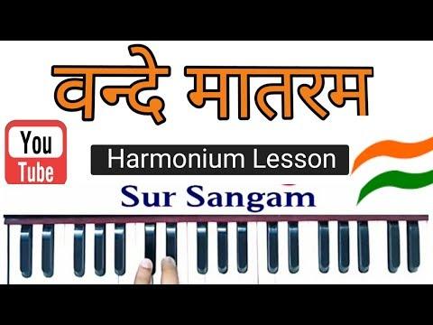 Vande Mataram II Vande Mataram Song II Harmonium II Piano II Keyboard II Sur Sangam Lesson