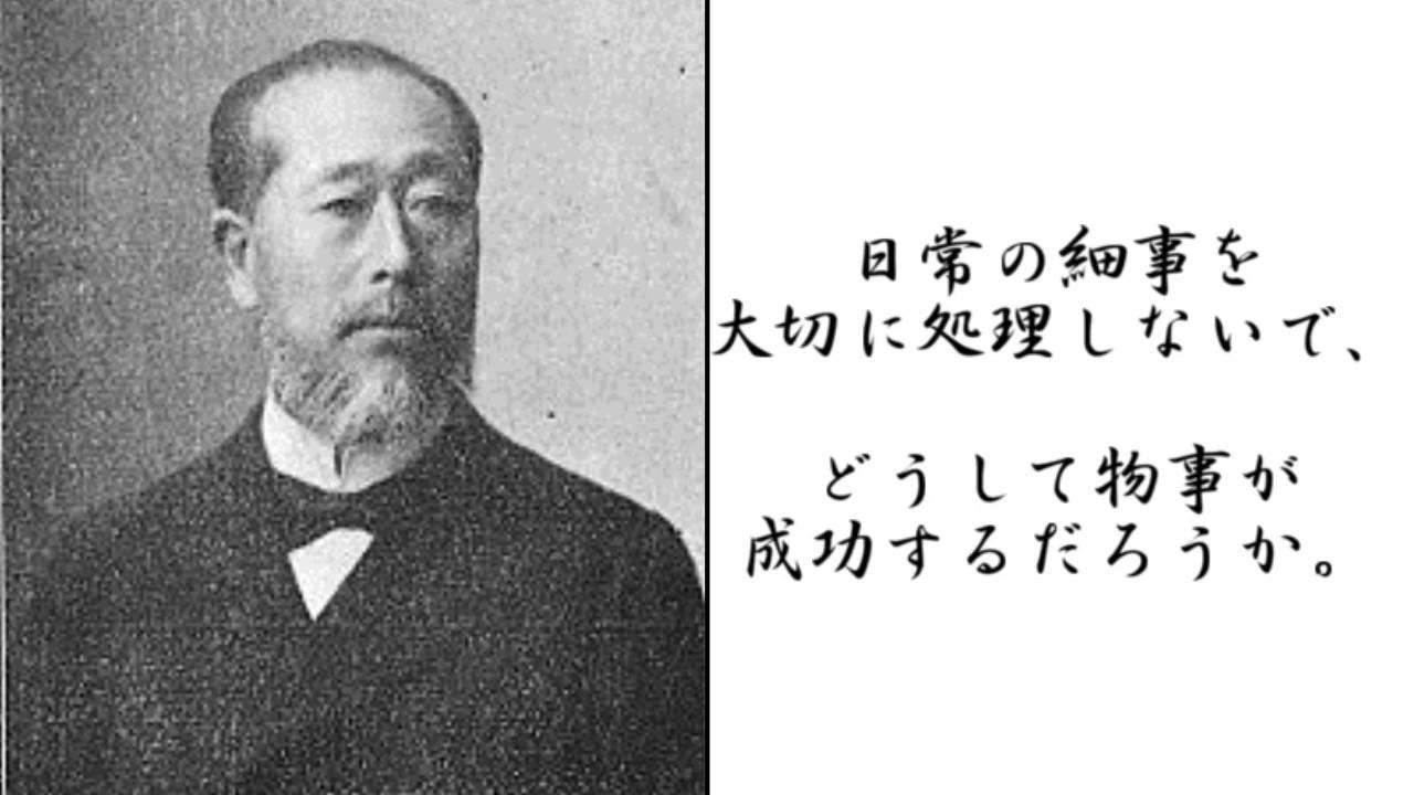 安田善次郎 ポジティブ名言 【明...