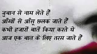 rukh zindhagi ne mod liya kese | sad song