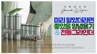 ENG)[주방용품&정리방법] 전동 그라인더 와 …