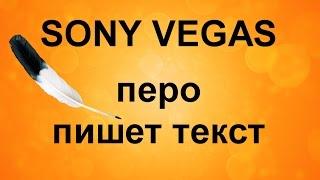 Перо пишет текст в Sony Vegas. Анимация текста. Эффектный текст в Сони Вегас. Уроки видеомонтажа.
