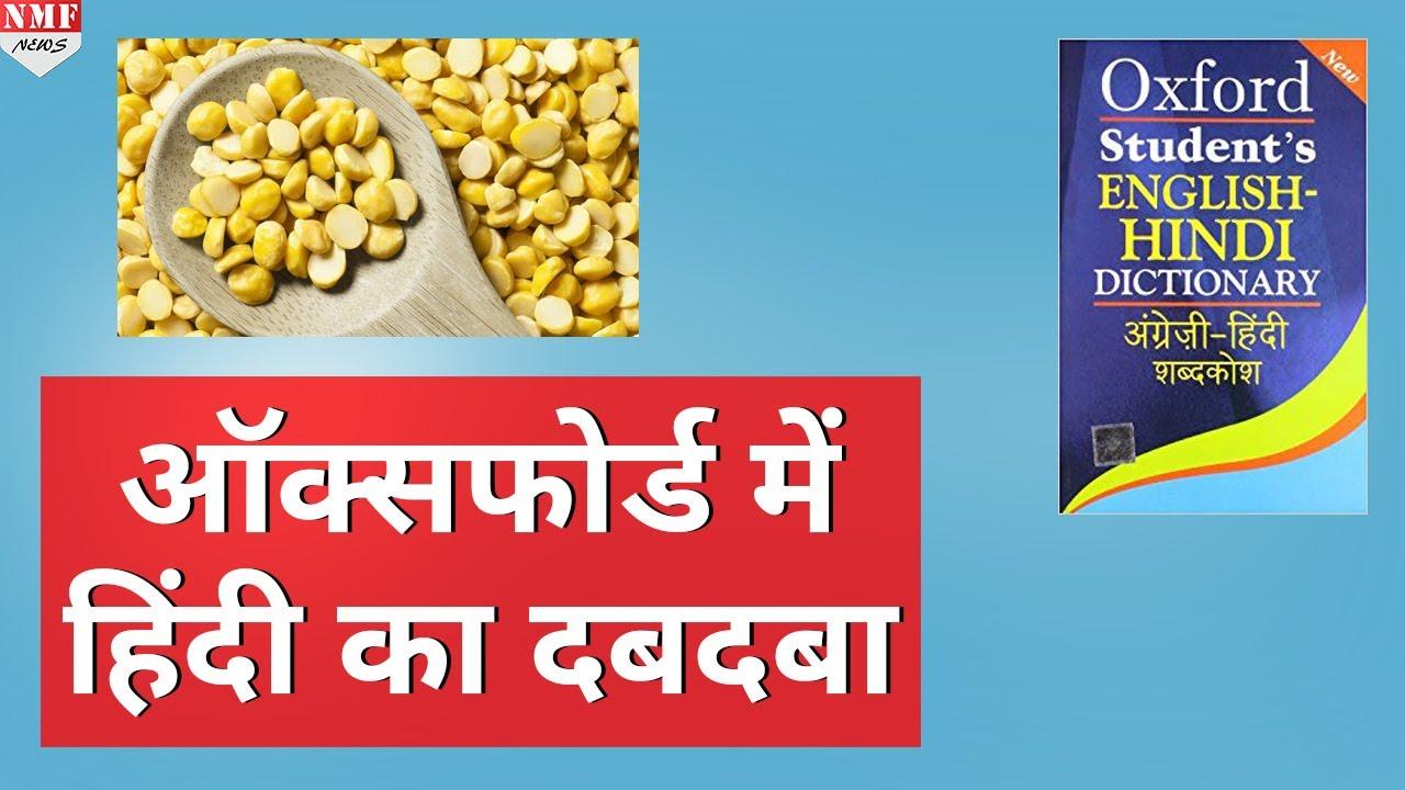 Oxford Dictionary में हुआ Hindi का दबदबा, शामिल हुए नए Hindi के दो Word
