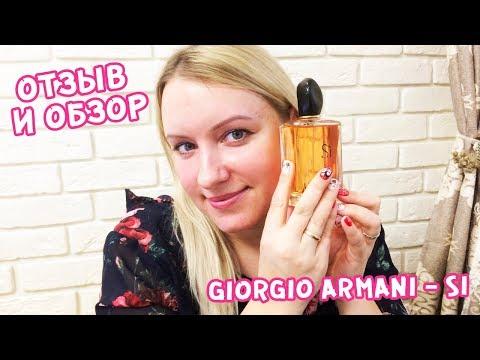 Откроем и посмотрим аромат от Giorgio Armani - Si / Отзыв и воспоминания о аромате