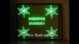 Светодиодные вывески Flash-Art для рисования маркером(, 2012-12-06T11:10:19.000Z)