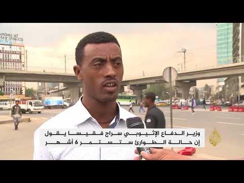 الهدوء يسود إثيوبيا بعد إعلان حالة الطوارئ  - نشر قبل 1 ساعة