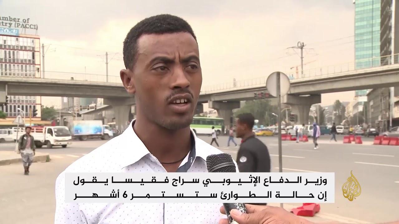 الجزيرة:الهدوء يسود إثيوبيا بعد إعلان حالة الطوارئ