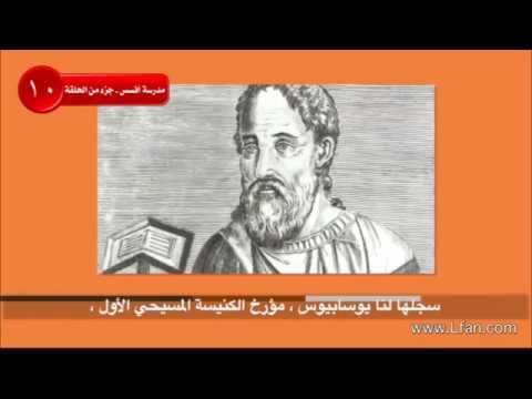 09 قصة مثيرة يرويها المؤرخون عن خدمة الرسول يوحنا
