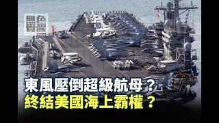《無色覺醒》 王丰 東風壓倒超級航母終結美國海上霸權20200917
