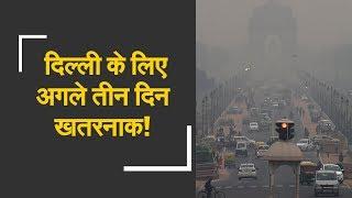 Delhi chokes as air quality reaches 'hazardous' category | दिल्ली के लिए अगले तीन दिन खतरनाक