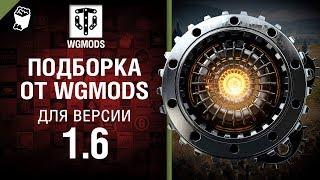 Подборка от WGMods для версии 1.6 [World of Tanks]