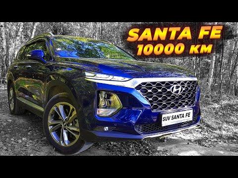 SUV Santa Fe 2019 Я в шоке 10000км , ЭТО точно Hyundai !?