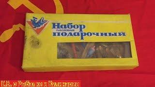 Набор рыболовный подарочный СССР,завод П.О.  Блесна.Советский набор для рыбалки.Что внутри?Смотрите!
