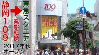 東急モールズデベロップメントが運営する静岡市葵区の静岡109が今年2017...