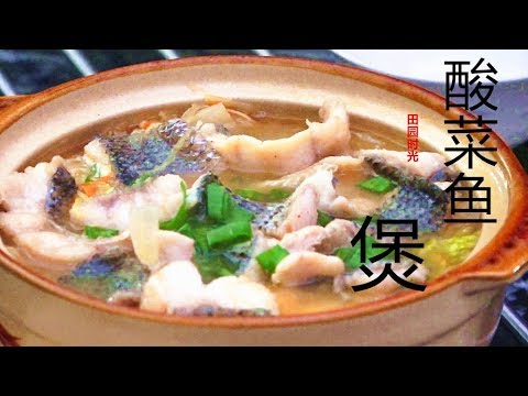 『Eng Sub』超级鲜美【 酸菜鱼煲】海外党菜谱 简单无油烟Sauerkraut fish soup【田园时光美食2018 039】